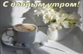 Открытка с добрым утром, завтрак, кофе и цветы