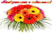 Открытка Поздравляю с юбилеем, букет цветов, герберы