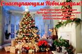 Открытка с наступающим Новым годом, новогодняя елка