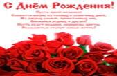 Открытка с Днем Рождения, цветы, алые розы