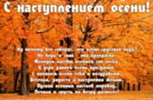 Открытка с наступлением осени с стихотворением-пожеланием, природа