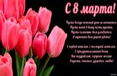 Открытка с 8 марта с стихотворением-пожеланием, тюльпаны