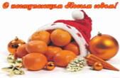Открытка с наступающим Новым годом, мандарины и елочные игрушки
