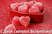 Открытка с Днем <em>открытки поздравления с днем святого</em> Святого Валентина, конфеты-сердечки