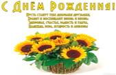 Открытка с Днем Рождения женщине, цветы, букет из подсолнухов