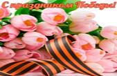 Открытка с праздником победы красивая, цветы