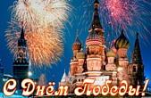 Открытка с Днем победы, салют на Красной площади