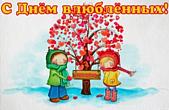 Открытка с Днем влюбленных красивая