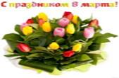 Открытка с праздником 8 марта, букет тюльпанов