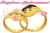 Открытка Поздравляю с бракосочетанием, обручальные кольца