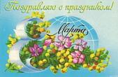 Открытка поздравляю с праздником 8 марта