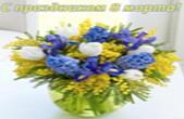 Открытка с Праздником 8 марта, букет из мимоз