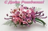 Открытка с Днем Рождения, розовые цветы в корзине