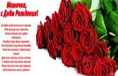 Открытка с Днем рождения маме, цветы, розы, с стихотворением-пожеланием