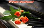 Открытка с Днем Рождения, цветы на рояле, розы
