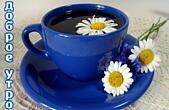 Открытка с добрым утром, чай с ромашками
