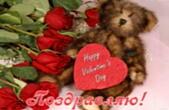 Открытка Поздравляю, Happy Valentine's Day, розы и медвежонок