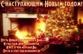 Открытка с наступающим Новым годом с поздравлением, новогодняя елка и подарки у камина, стих