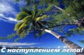 Открытка с наступлением лета, море и пальмы