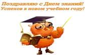 Открытка поздравляю с Днем знаний