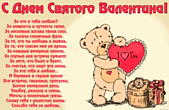 Открытка с Днем Святого Валентина с признанием, медвежонк