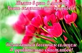 Открытка с 8 марта, Желаю в день 8 марта Быть ослепительно красивой! Обласканной весенним солнцем И удивительно счастливой!