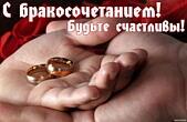 Открытка с Бракосочетанием, обручальные кольца, будьте счастливы