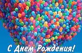 Открытка с Днем Рождения, воздушные шары