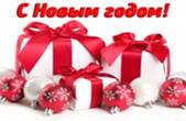 Открытка с Новым годом, подарки и елочные игрушки