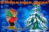 Открытка с Новым годом, герои мультфильмов, Леопольд и новогодняя елка