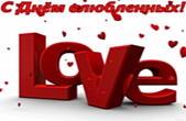 Открытка с Днем влюбленных, love