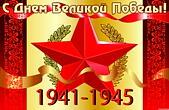 Открытка с Днем Великой Победы, звезда