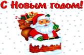 Открытка с Новым годом, Дед Мороз-Санта Клаус с подарками