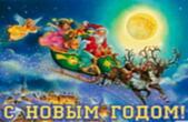 Открытка с Новым годом, Дед Мороз-Санта Клаус в упряжке оленей