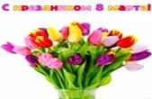 Открытка с 8 марта, тюльпаны