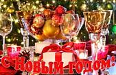 Открытка с Новым годом, елочные игрушки и бокалы