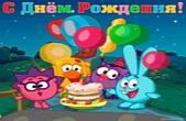 Открытка с Днем Рождения, герои мультфильмов, смешарики