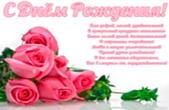 Открытка с Днем Рождения с пожеланием, розовые розы