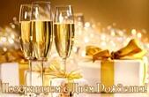 Открытка с Днем Рождения, шампанское