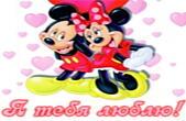 Открытка я люблю тебя, Микки и Минни Маус