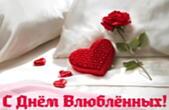 Открытка с Днем влюбленных, сердечки и роза