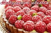 Открытка Поздравляю с юбилеем, торт, малина