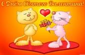 Открытка с Днем Святого Валентина, коты