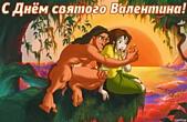 Открытка с Днем Святого Валентина, герои мультфильма Маугли