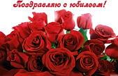 Открытка Поздравляю с юбилеем с пожеланием, цветы, красные розы