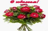 Открытка с юбилеем, цветы, красные розы