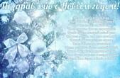 Открытка Поздравляю с Новым годом с пожеланием