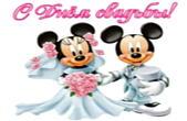 Открытка с Днем свадьбы, Микки и Минни, жених и невеста