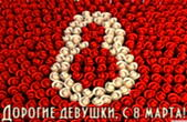 Открытка с 8 марта, дорогие девушки, тюльпаны