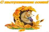 Открытка с наступлением осени, ежик и листья